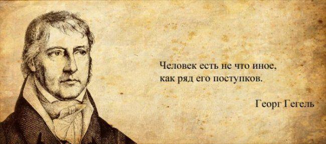 по гегелю: